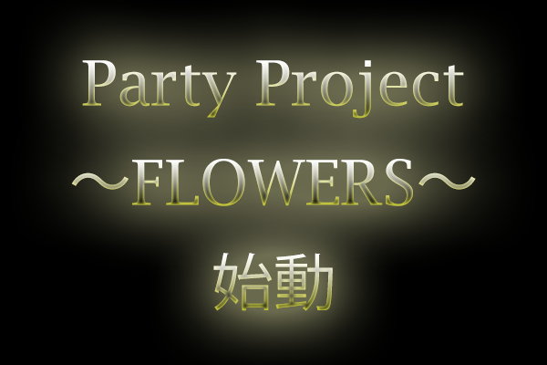 party project flowers